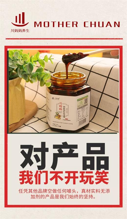 阿胶枸杞怀姜膏55 (2).jpg