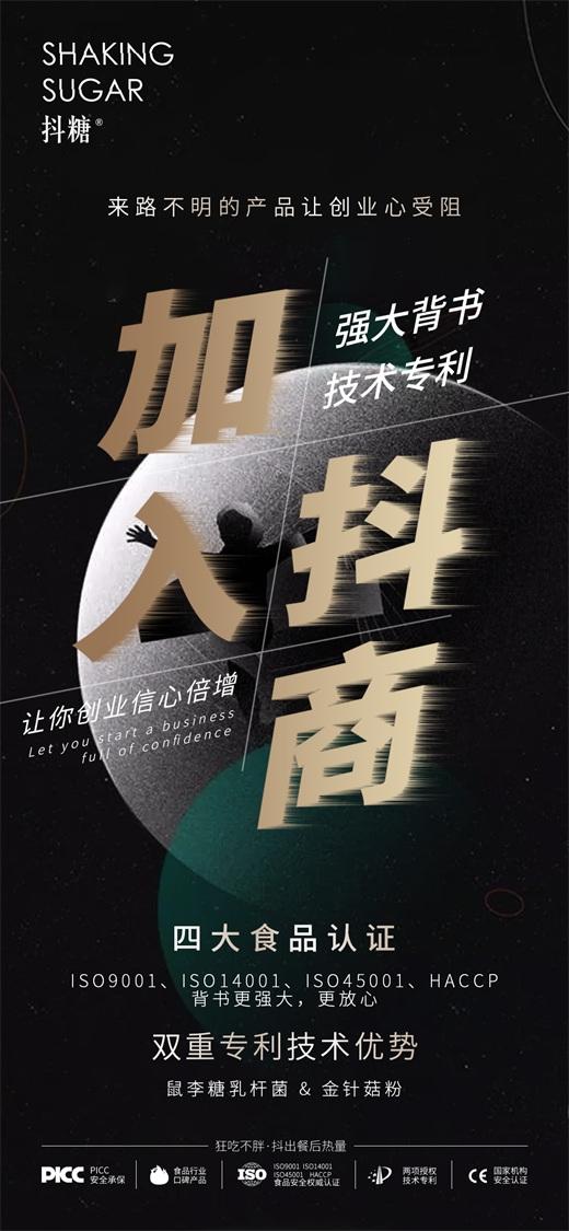 抖糖招商8.11-1.jpg