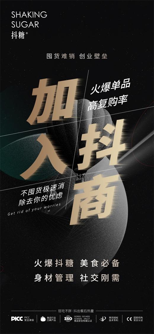 抖糖招商8.11-3.jpg