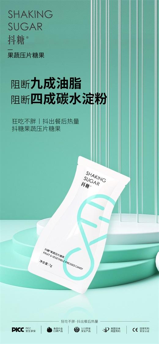 抖糖产品5.06-1.jpg