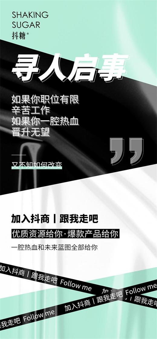 抖糖招商7.16-1.jpg