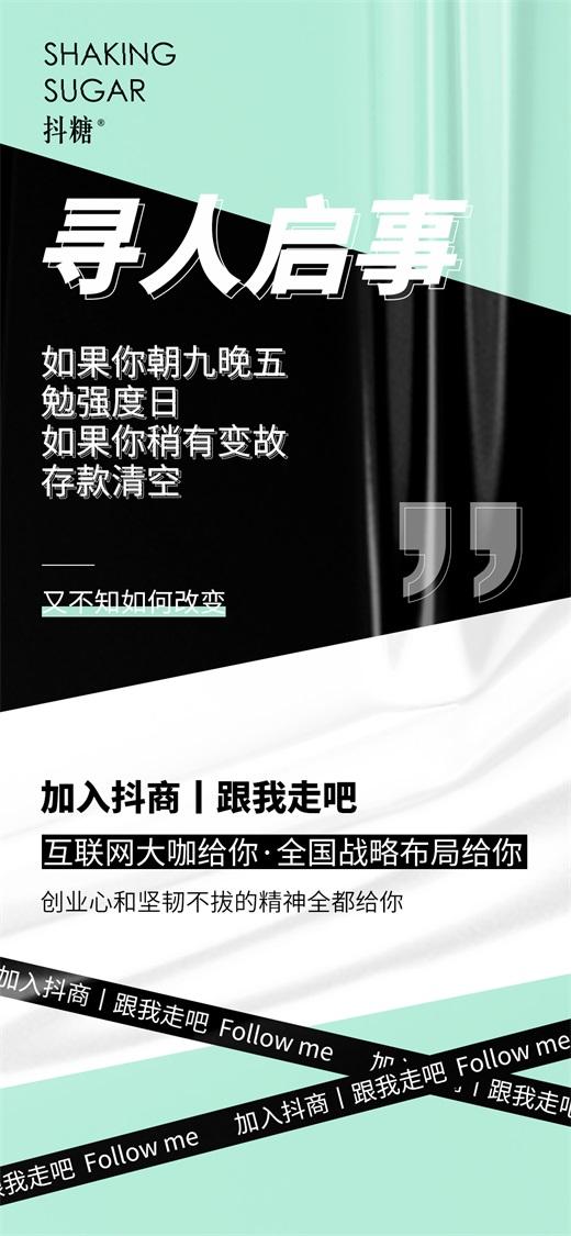抖糖招商7.16-2.jpg
