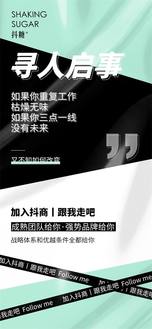 抖糖招商7.16-3.jpg