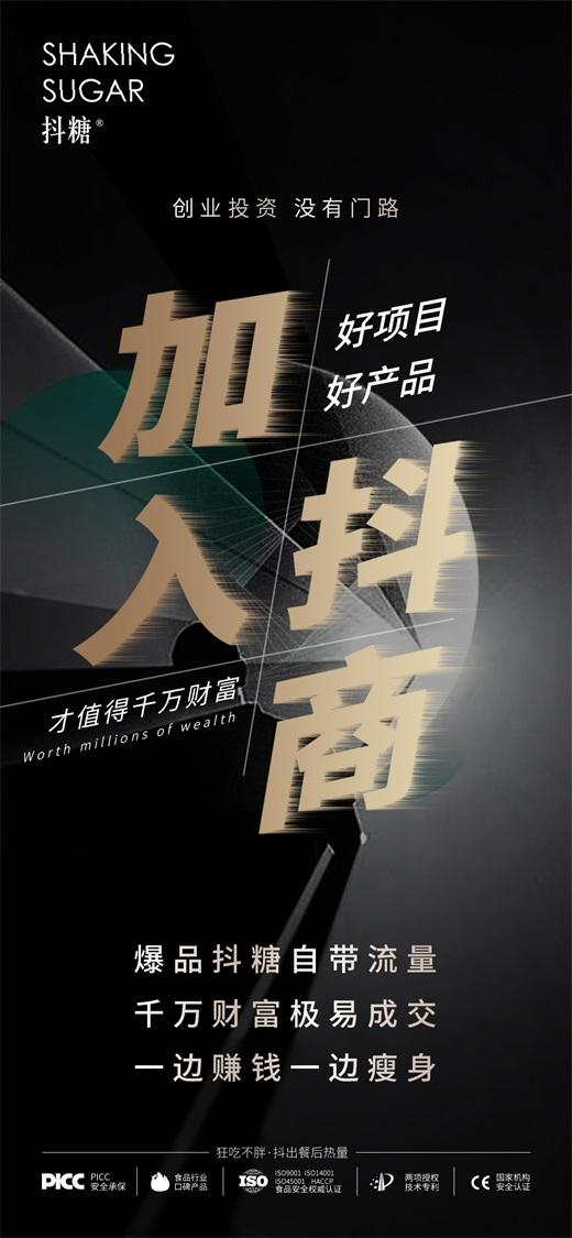 抖糖招商8.11-2.jpg