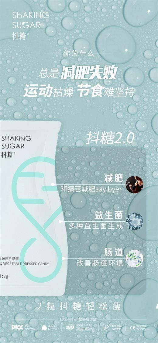 抖糖产品8.05-1.jpg