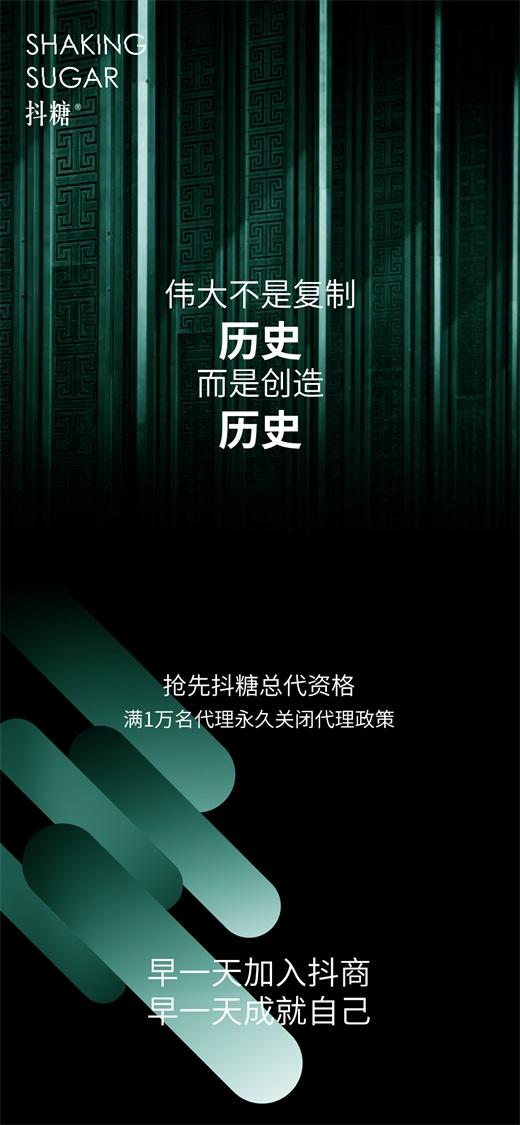 抖糖招商5.10-1.jpg