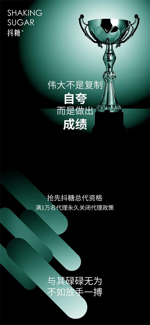 抖糖招商5.10-2.jpg