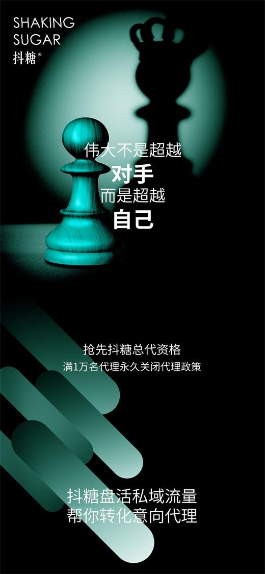 抖糖招商5.10-3.jpg