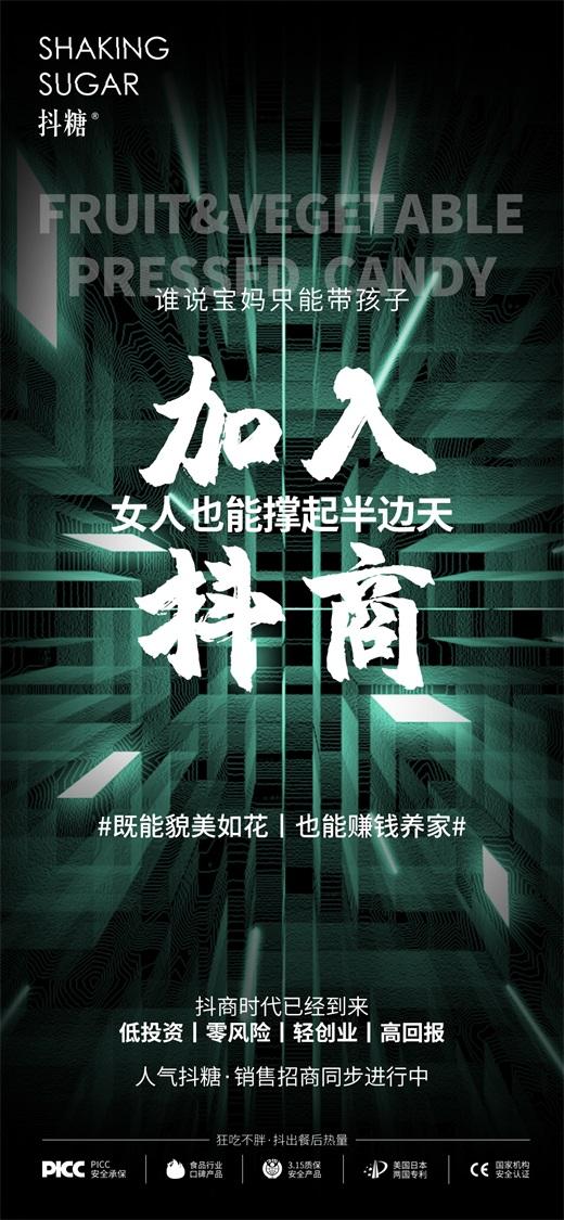 抖糖招商6.18-1.jpg