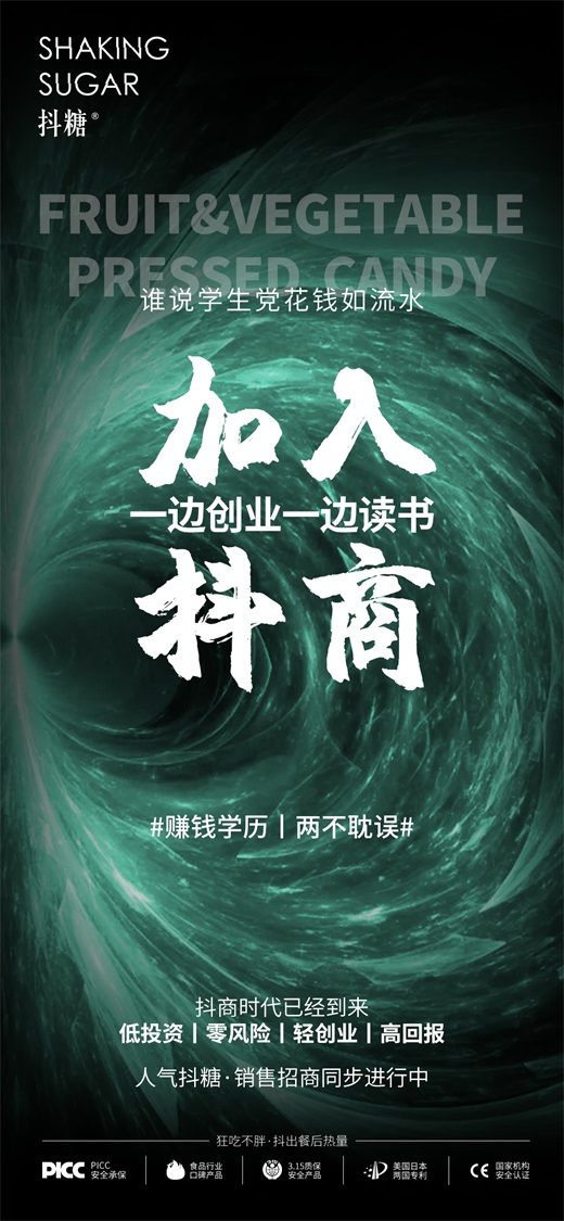 抖糖招商6.18-3.jpg